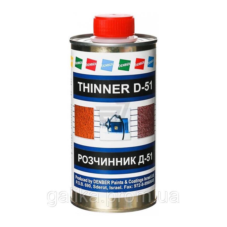 Растворитель D-51 (0,5л)