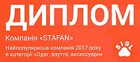 Популярнейшая компания 2017 года по версии Bigl.ua