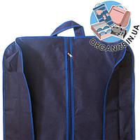 Чехол для объемной\верхней одежды с ручками 60*150*15 см (синий)