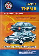 LANCIA THEMA  Модели 1984-1993 гг. Ремонт в дороге • Ремонт в гараже