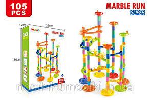 Детский динамический конструктор лабиринт Marble run 105 деталей