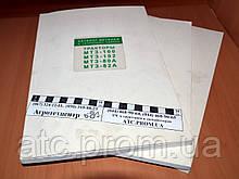 Каталог МТЗ-100, МТЗ-102, МТЗ-80А, МТЗ-82А