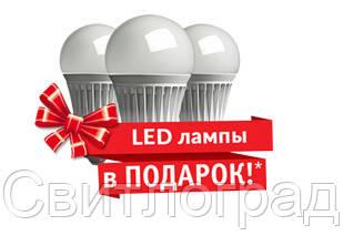 LED лампы в подарок