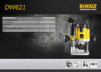 Фрезер 1100 Вт, цанга 6-8 мм, 8000-24000 об/хв, DeWALT DW621.