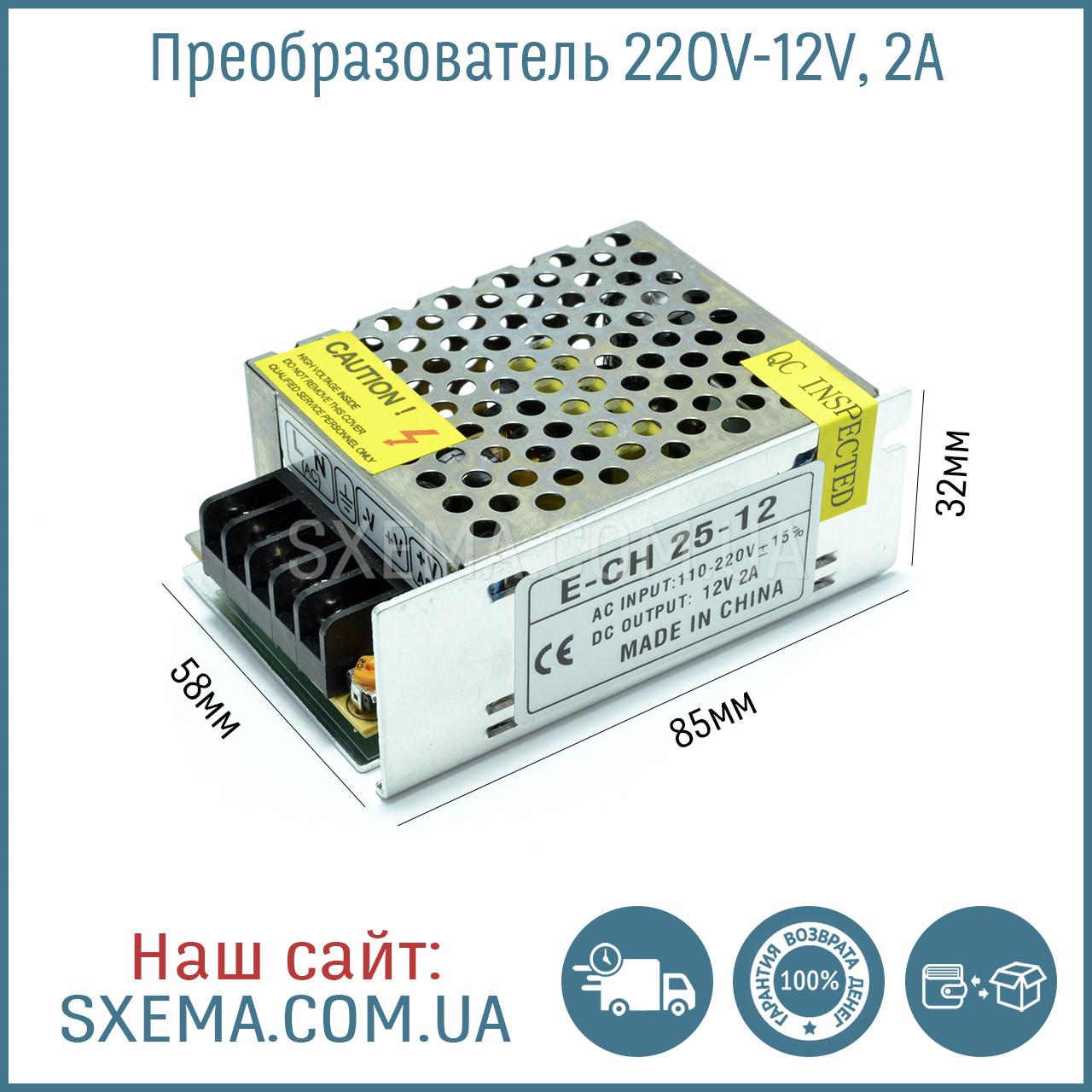 Блок живлення в корпусі AC220-DC 12 вольт 2 ампера