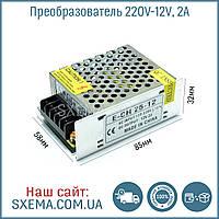 Блок питания в корпусе AC220-DC12 вольт 2 ампера