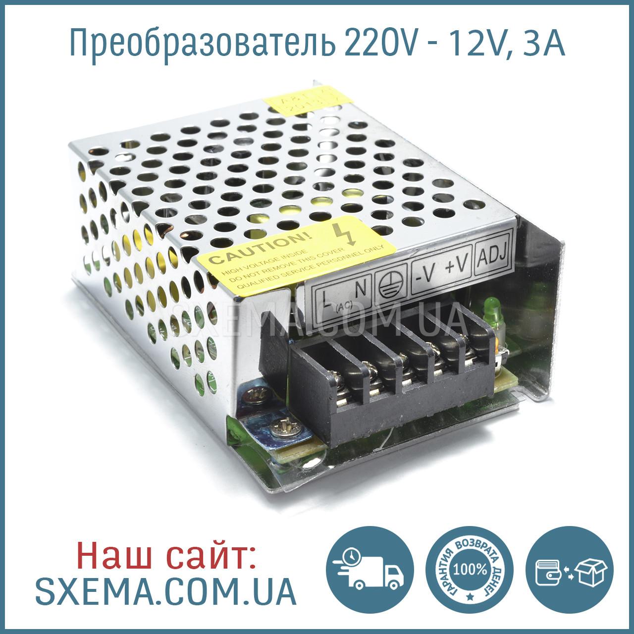 Блок живлення в корпусі AC220-DC 12 вольт 3 ампера