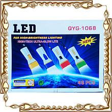 Фонарик светодиодный QYG-1068