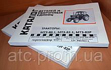 Каталог МТЗ-80.1, МТЗ-82.1, МТЗ-82Р