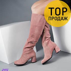 Женские ботфорты на каблуке 6,5 см, цвета пудра / сапоги высокие женские замшевые, на байке, стильные
