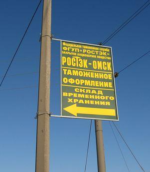 Рекламные таблички на столбы на ПВХ А4 в Днепре