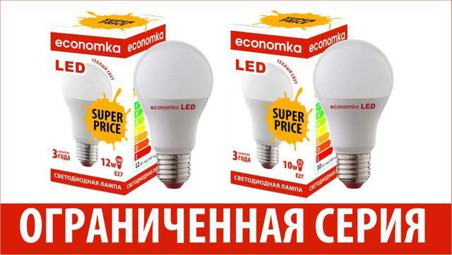 сПЕЦИАЛЬНАЯ ЛИНЕЙКА светодиодных ламп Economka Super Price