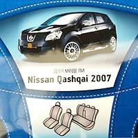 Чехлы на Nissan Qashqai с 2006 года. (Кашкай)