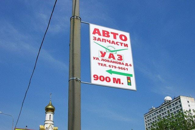 Рекламные таблички на столбы на ДВП А3 в Днепре