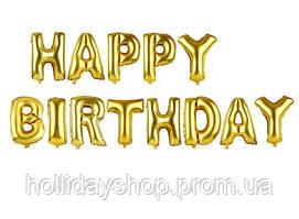 Буквы золотые фольгированные Happy Birthday 40см
