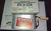 Преобразователь напряжения 12V - 24V пр-во Украина