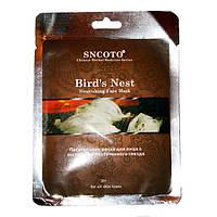 SNCOTO. Bird's nest: Питательная маска для лица с экстрактом ласточкиного гнезда