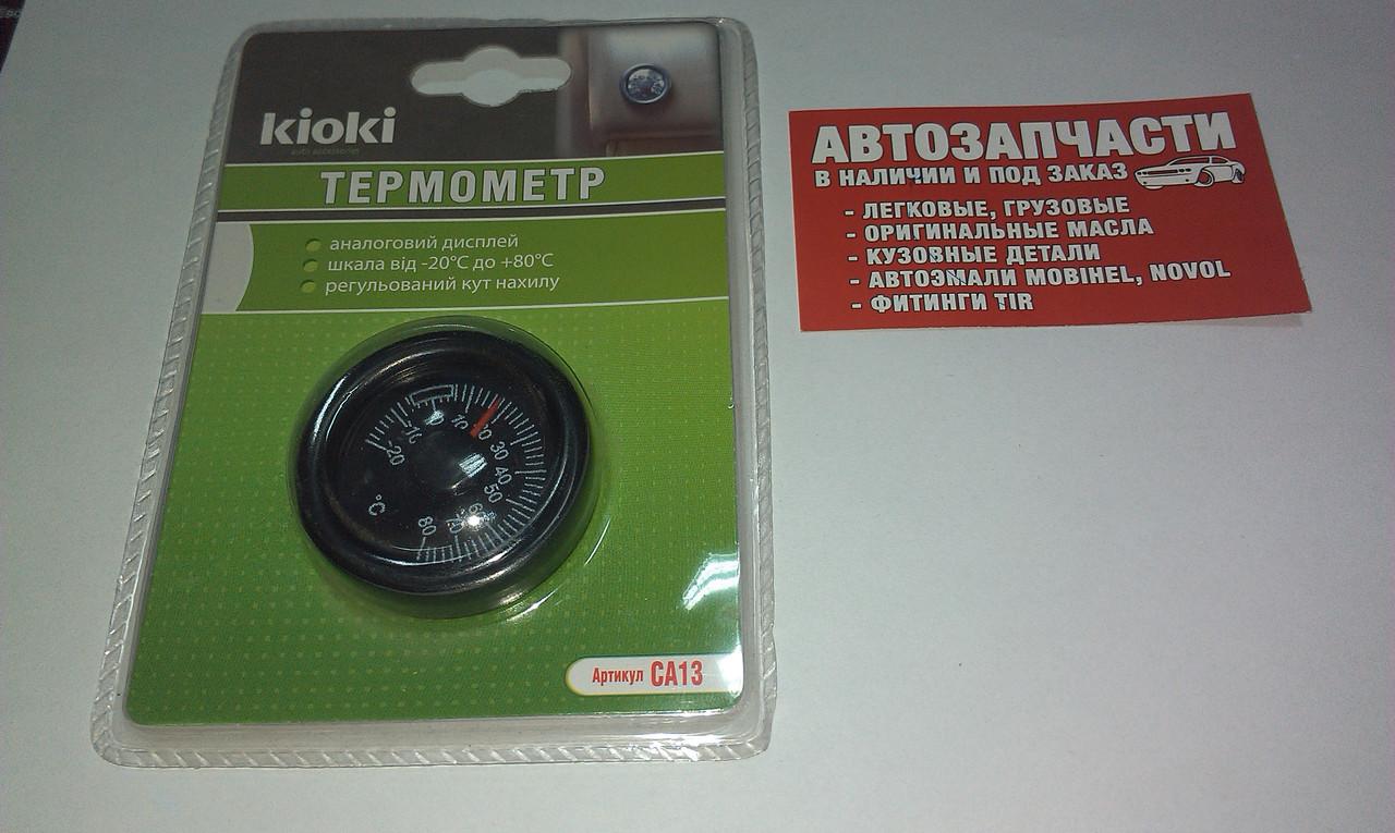 Термометр аналоговий Kioki
