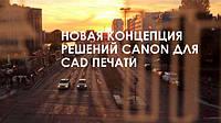 Обзор плоттеров Canon imagePROGRAF TX series