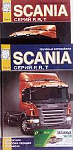 SCANIA   Серий  P , R , T   Руководство по ремонту и эксплуатации 2 тома