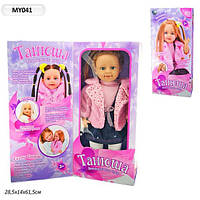 Кукла интерактивная танюша