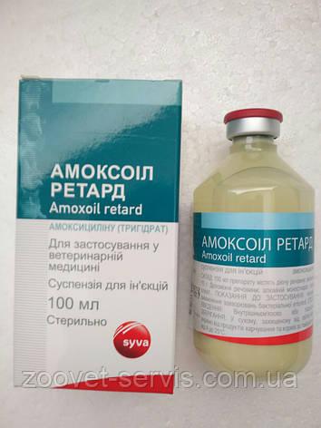 Препарата Амоксоил Ретарддля лечения животных при болезнях бактериальной этиологии 100 мл, фото 2