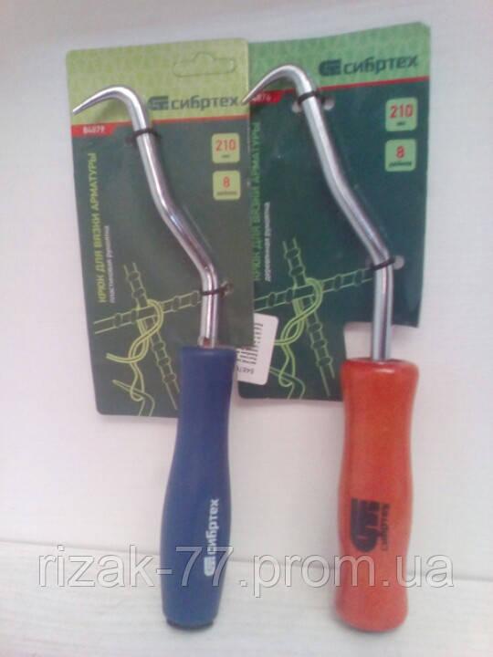 Крюк для вязки арматуры Сибртех 84879; 84876 подшипник, 8 дюймов, 210 мм. -  RIZAK-77 в Харькове