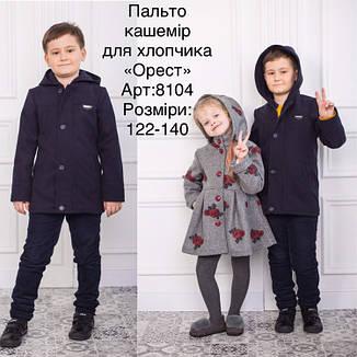 Детское кашемировое пальто для мальчика Орест, 122-146, фото 2