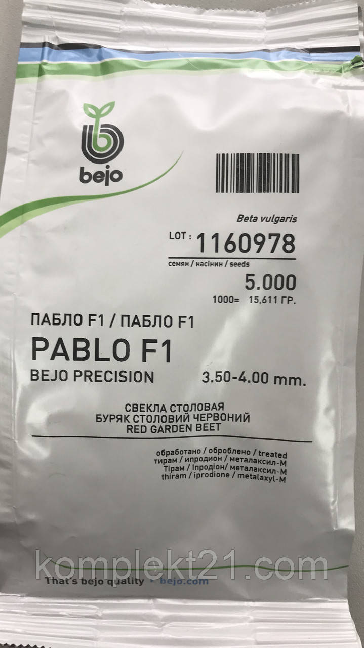 Семена Буряк Пабло (5000 шт). Bejo Zaden. Голландия