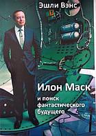 Эшли Вэнс. Илон Маск и поиск фантастического будущего большой формат книга
