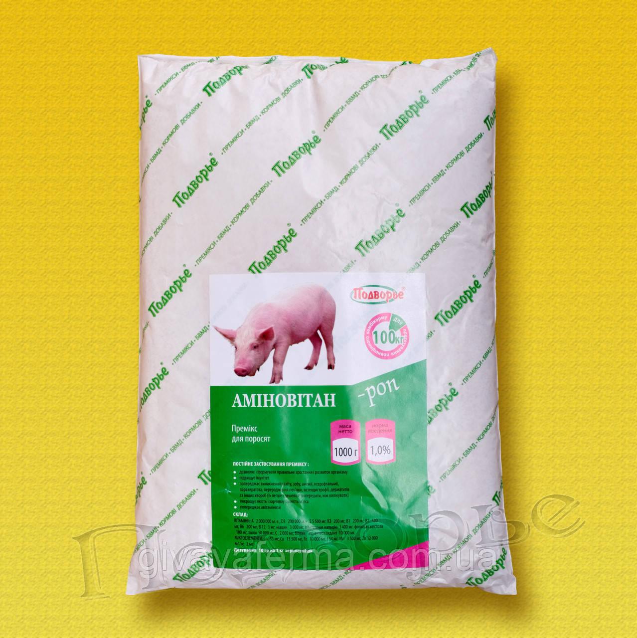 Премикс Аминовитан РОП поросята 0,5%, 25 кг витаминная добавка