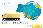Грузоперевозки по Киеву, из Киева, в Киев
