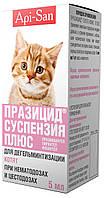 Празицид-Суспензия Плюс (Api-San) от паразитов для котят