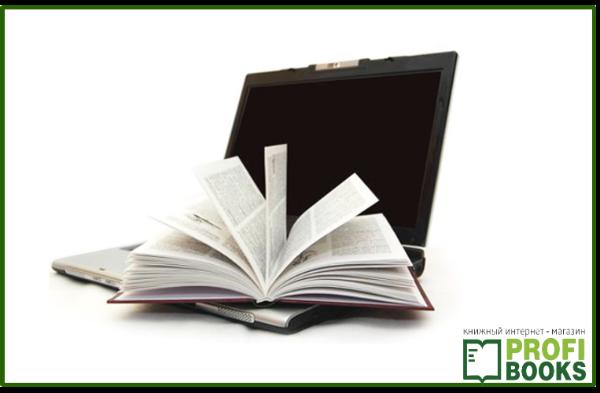 Современная компьютерная литература в «ProfiBooks»