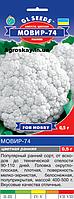 Капуста - Мовир-74, 0.5 г (цветная ранняя)
