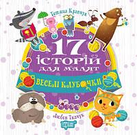 17 историй для малышей. Веселые клубочки., фото 1