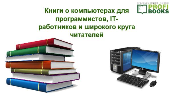 Купить компьютерную литературу оптом