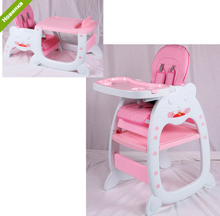 Стульчик для кормления со столиком  2в1 M 3612-8 розовый ***