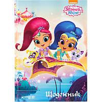 Дневник школьный Kite Shimmer&Shine SH18-262-1