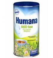 Чай Humana для повышения лактации, 200 г