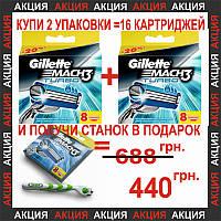 Gillette Mach3 Turbo 16 шт. в упаковке + станок для бритья