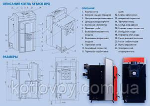 Котел пиролизный Attack DPX, фото 3