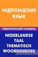 Нидерландский язык. Тематический словарь