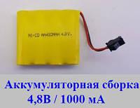 Перепаковка аккумулятора для машинок 4,8 В/800мА
