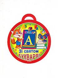 """Медаль """"Зі святом Букваря!"""" 18.1078"""