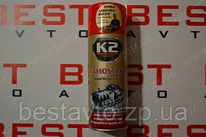 Бысрый старт k2 super start 400ml препарат для облегчения запуска двигателя (аэрозоль) (-54)