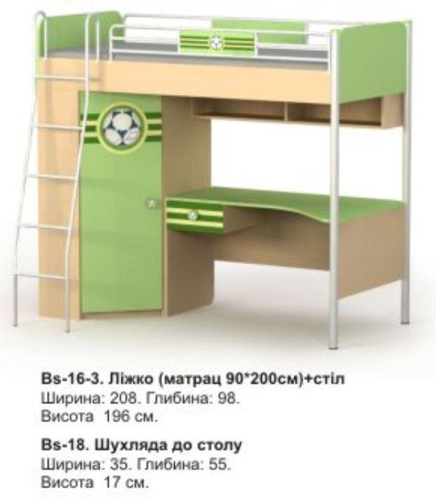 Кровать+стол Bs-16-3 Active (размеры)