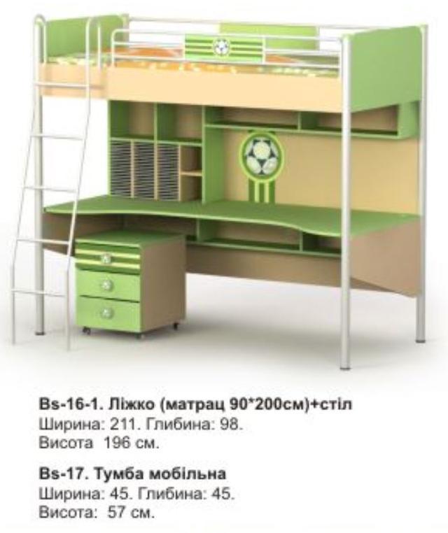 Кровать+стол Bs-16-1 Active (размеры)