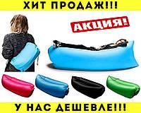 Надувной ДИВАН Lamzak (ЛАМЗАК) дивана-шезлонг