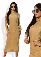 Нарядное платье удлиненное горло стойка люрекс золото, фото 1